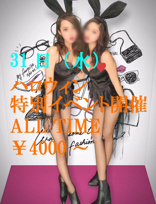 最大¥3000 OFF