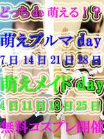 【10月コスプレday】
