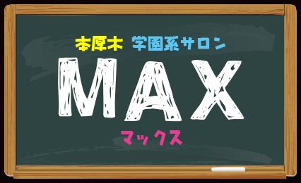 本厚木ピンサロ「MAX」