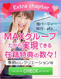 MAXEX